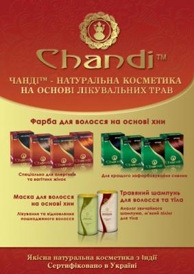 Плакат А2 продукції Чанді